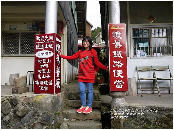2014-04-奮起湖老街4.jpg