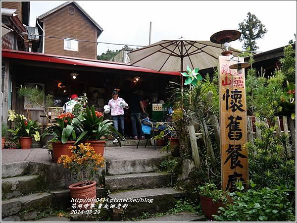 2014-04-奮起湖老街5.jpg
