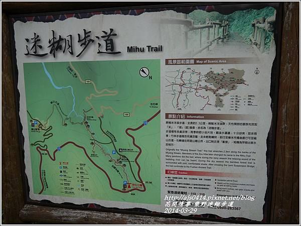 2014-04-樂野迷糊步道2.jpg