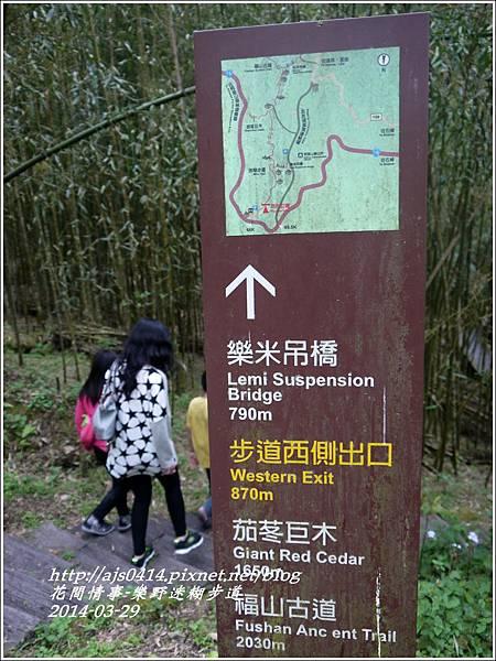 2014-04-樂野迷糊步道9.jpg