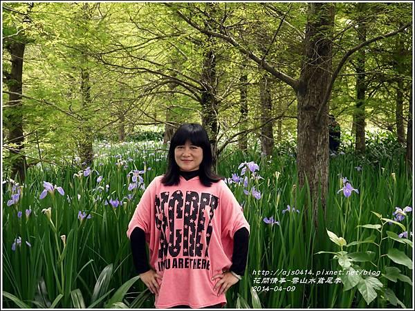 2014-04-雲山水鳶尾季11.jpg