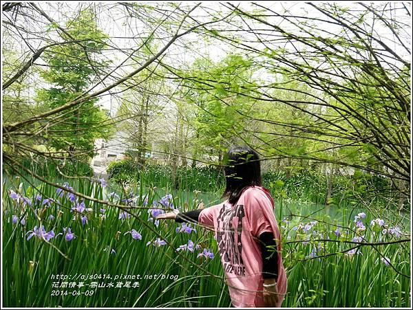 2014-04-雲山水鳶尾季31.jpg