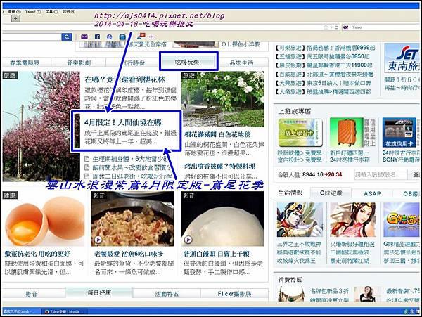 2014-04-18-奇摩吃喝玩樂精選1.jpg