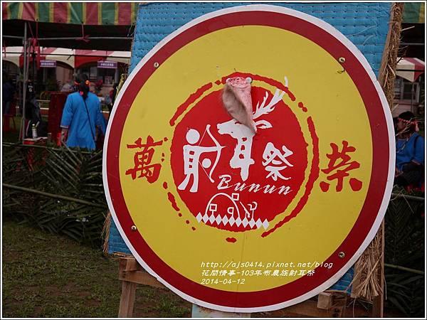 2014-04-布農族射耳祭3.jpg