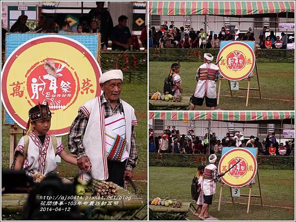 2014-04-布農族射耳祭7.jpg