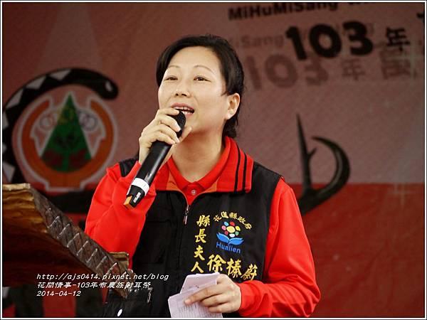 2014-04-布農族射耳祭20.jpg