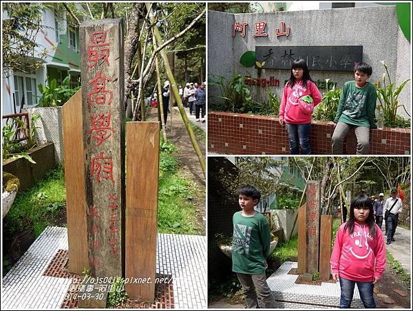 2014-04-阿里山15.jpg
