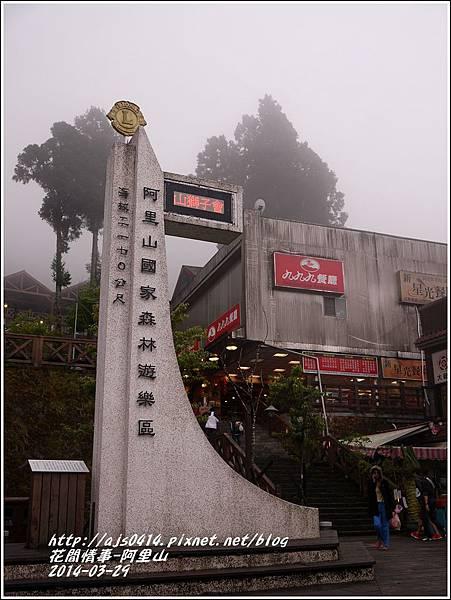 2014-04-阿里山晚餐2.jpg