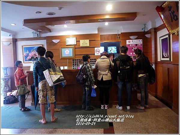 2014-04-阿里山櫻山大飯店2.jpg