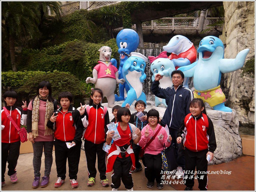 2014-04-花蓮海洋公園6.jpg