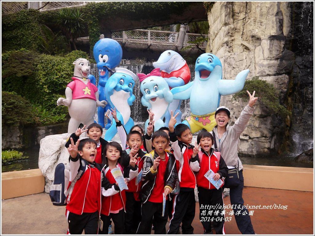 2014-04-花蓮海洋公園3.jpg