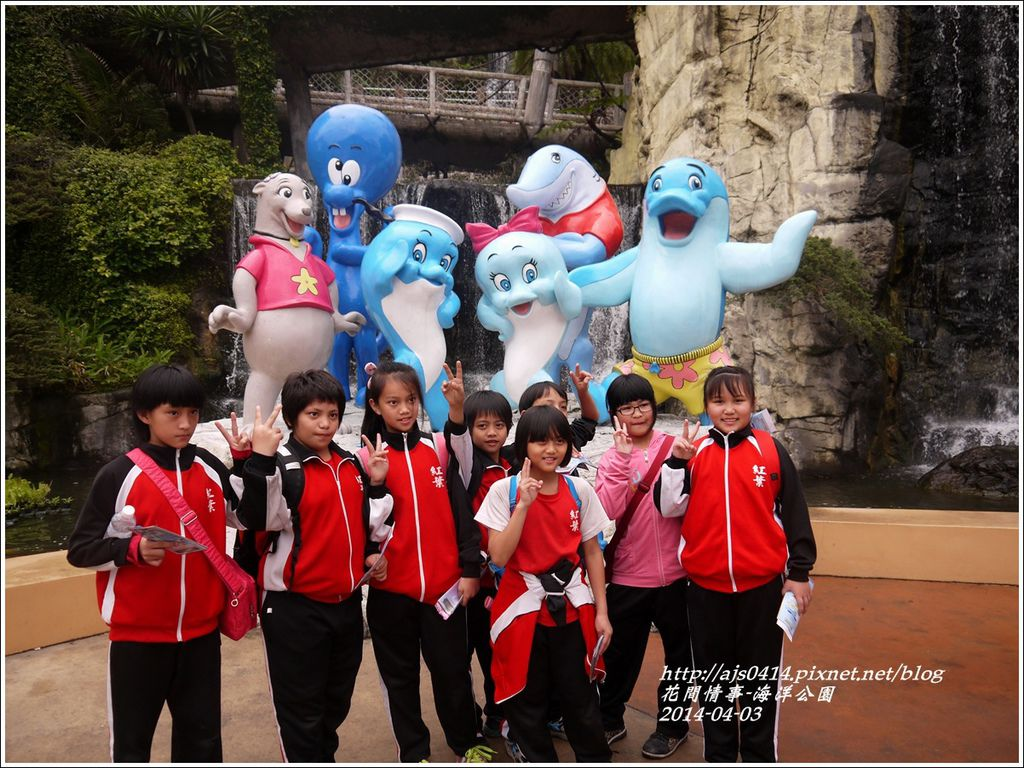 2014-04-花蓮海洋公園5.jpg