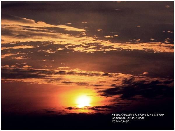 2014-04-阿里山夕陽.jpg