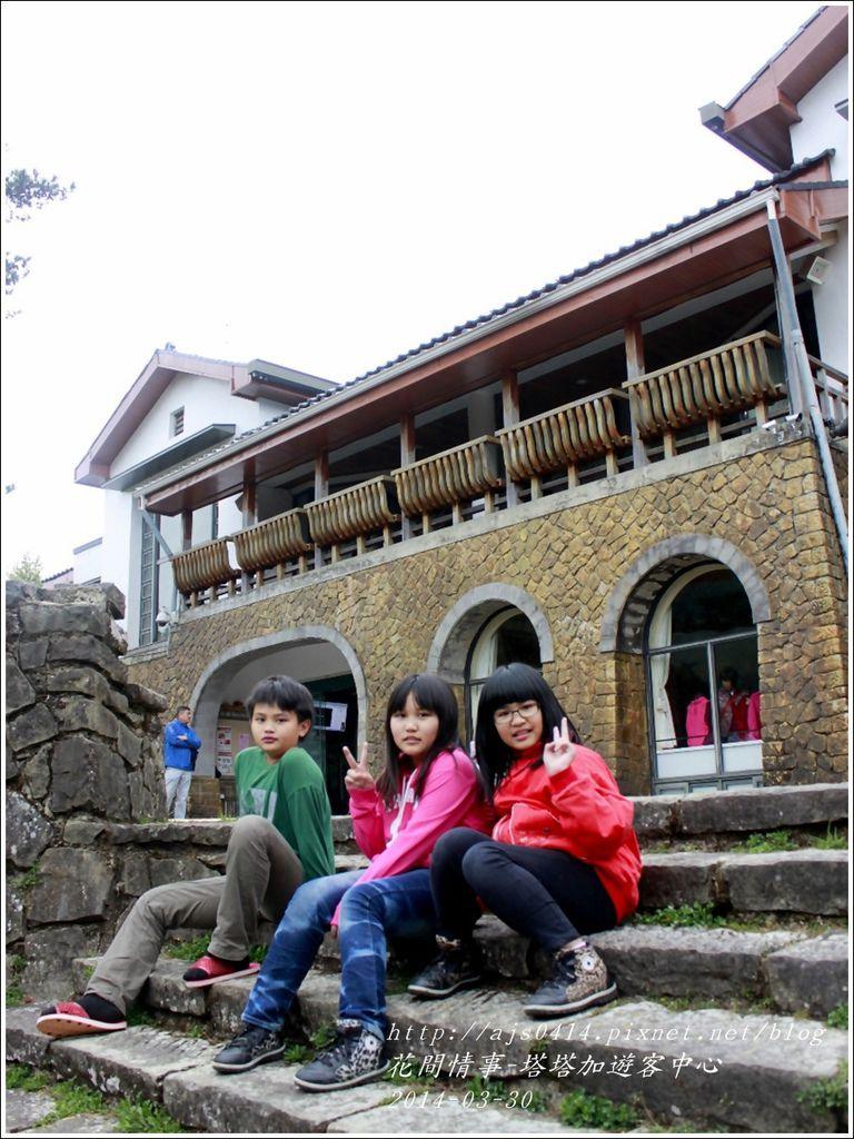 2014-04-塔塔加遊客中心2.jpg