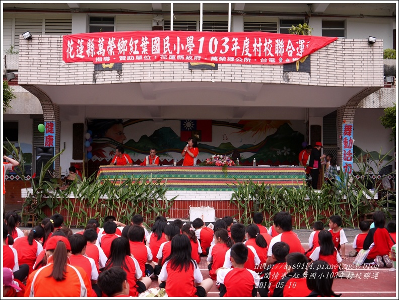 2014-05-紅葉國小103年村校聯運50.jpg