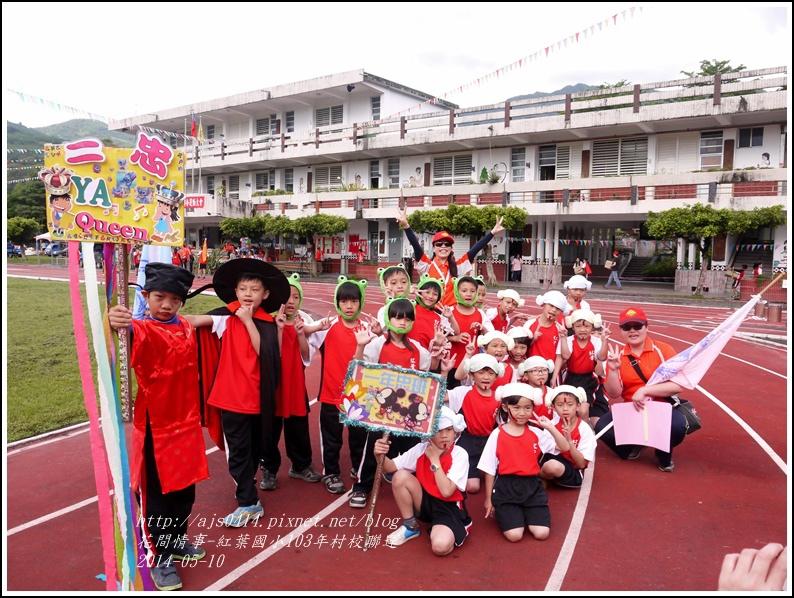 2014-05-紅葉國小103年村校聯運1.jpg