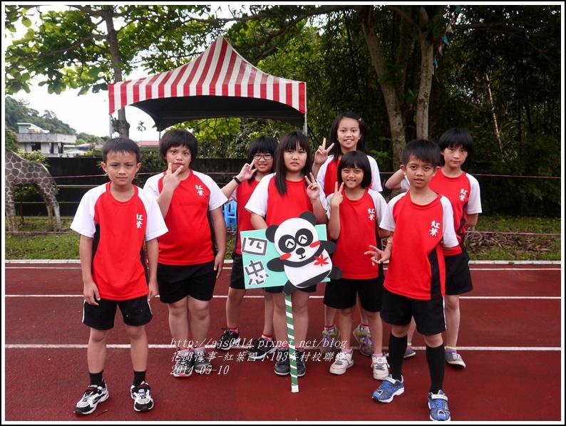 2014-05-紅葉國小103年村校聯運3.jpg
