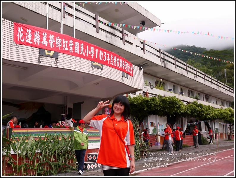 2014-05-紅葉國小103年村校聯運5.jpg