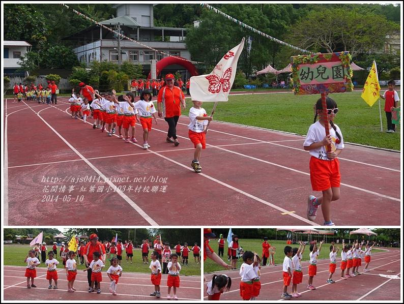 2014-05-紅葉國小103年村校聯運11.jpg