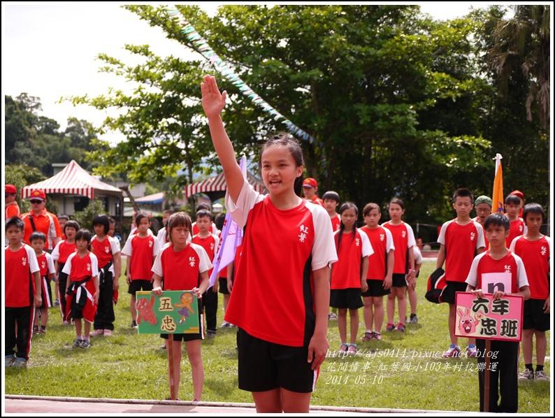 2014-05-紅葉國小103年村校聯運18.jpg