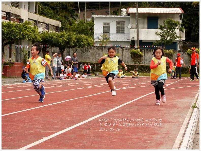2014-05-紅葉國小103年村校聯運35.jpg