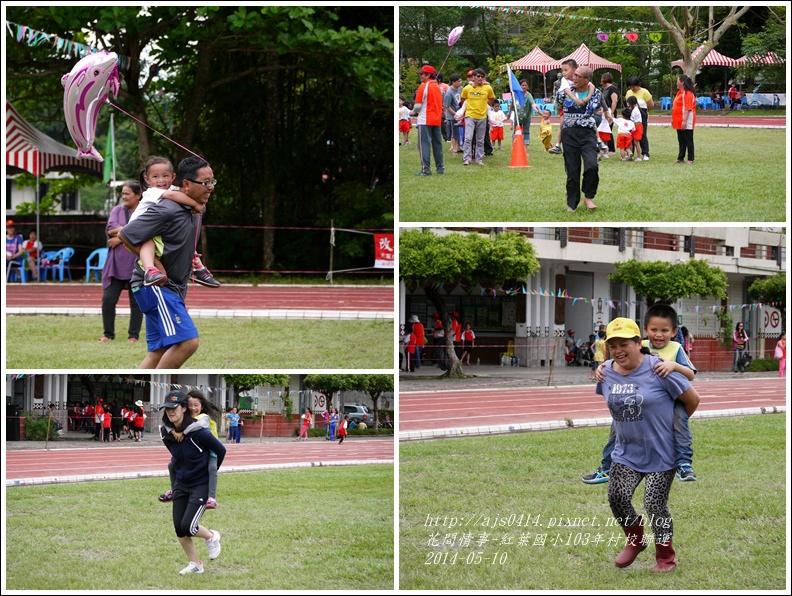 2014-05-紅葉國小103年村校聯運39.jpg