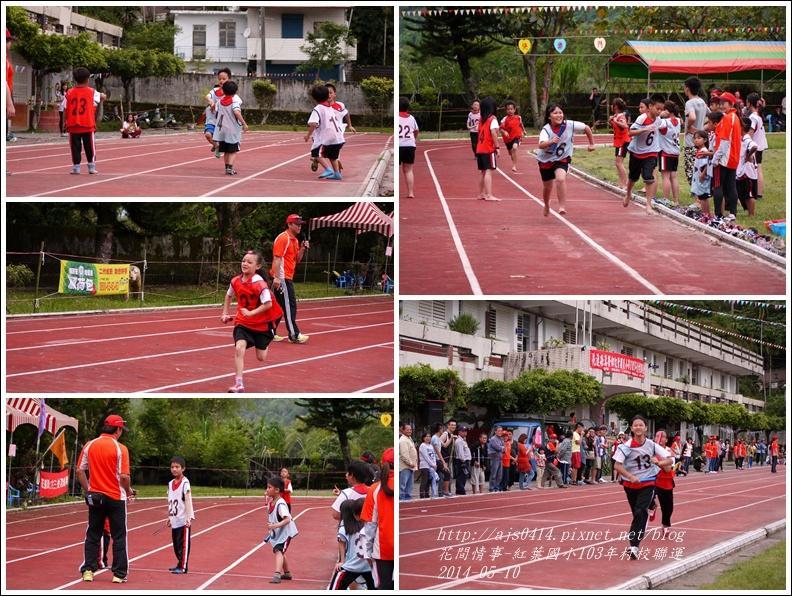 2014-05-紅葉國小103年村校聯運44.jpg