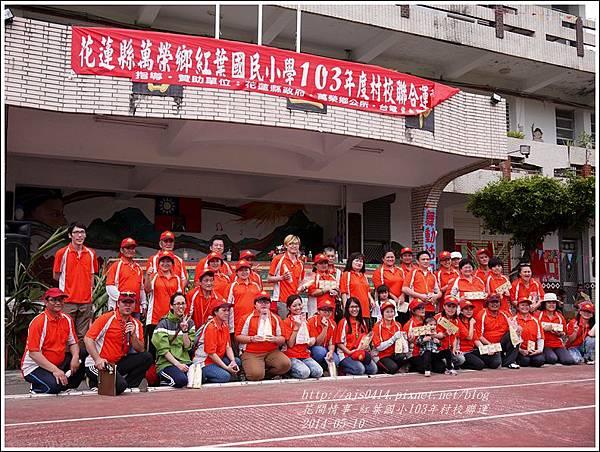 2014-05-紅葉國小103年村校聯運48.jpg