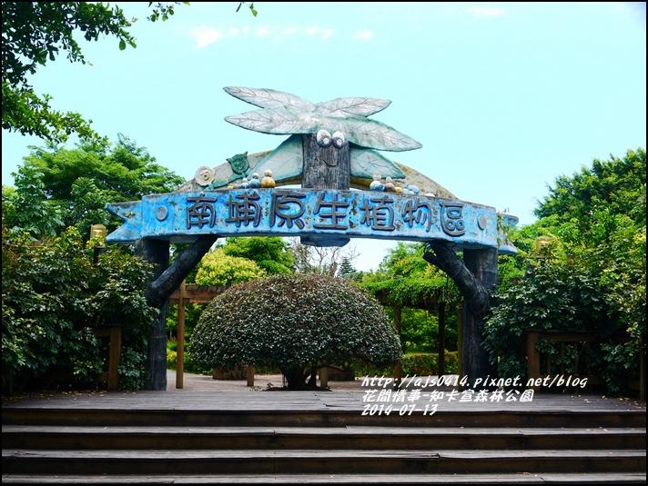 2014-07-知卡宣森林公園23.jpg