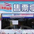 2014花蓮翱翔季16.jpg