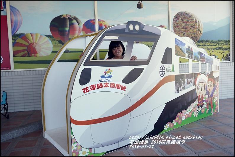 2014花蓮翱翔季26.jpg