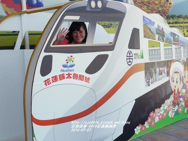 2014花蓮翱翔季27.jpg