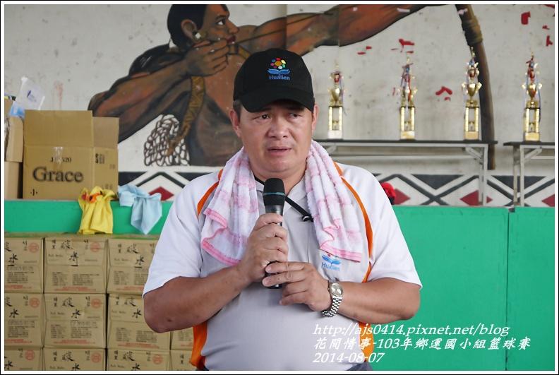 萬榮鄉103年-鄉運(國小組籃球賽)5.jpg