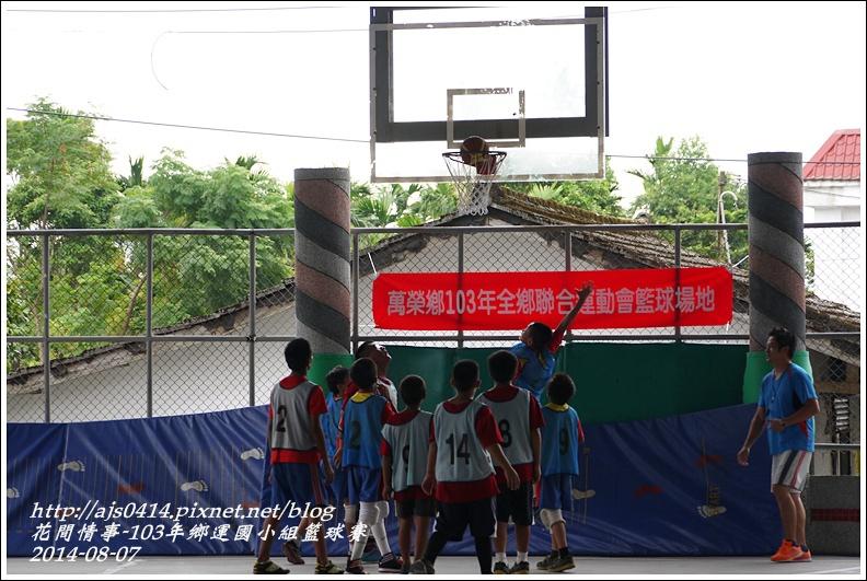 萬榮鄉103年-鄉運(國小組籃球賽)38.jpg