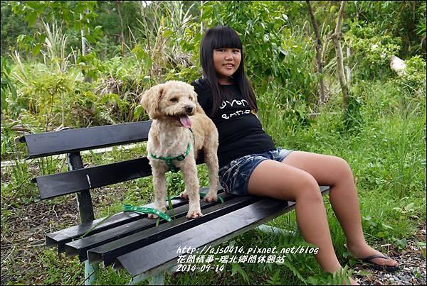 2014-09-瑞北鄉間休息站4.jpg