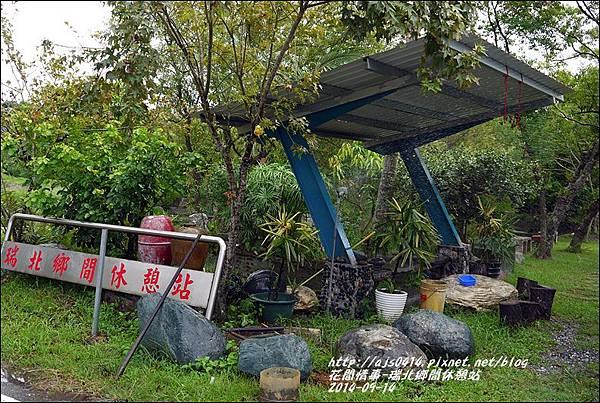 2014-09-瑞北鄉間休息站13.jpg