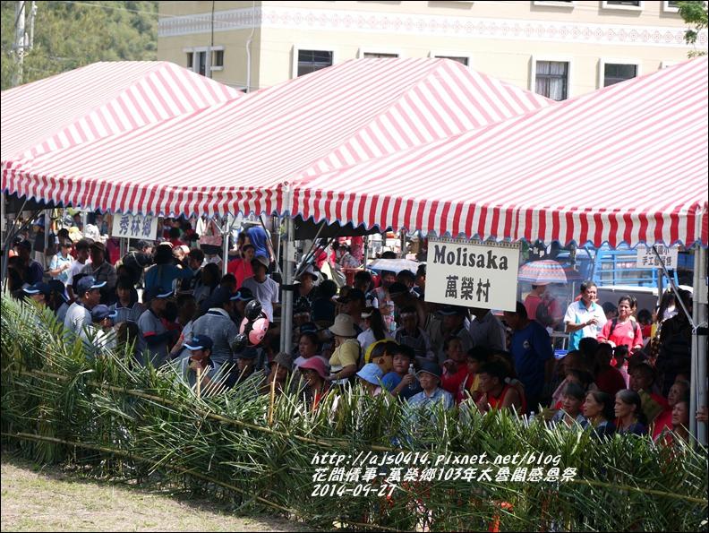 萬榮鄉103年太魯閣族感恩祭44.jpg