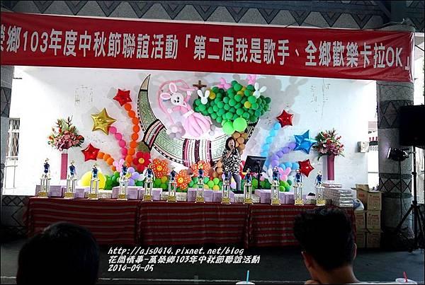 103年萬榮鄉中秋節聯誼活動1.jpg