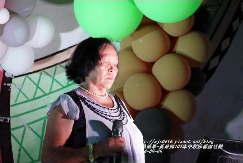 103年萬榮鄉中秋節聯誼活動14.jpg