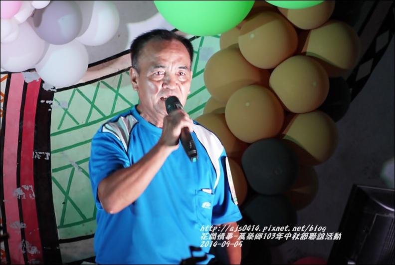 103年萬榮鄉中秋節聯誼活動18.jpg