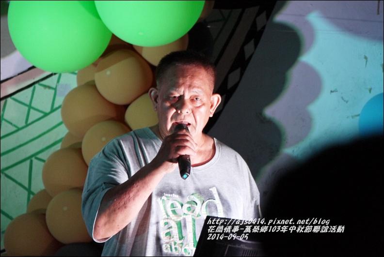103年萬榮鄉中秋節聯誼活動19.jpg