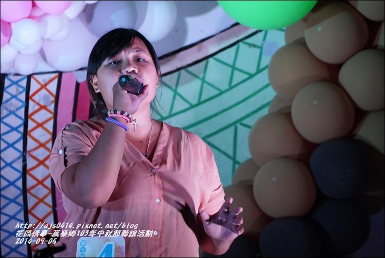 103年萬榮鄉中秋節聯誼活動24.jpg