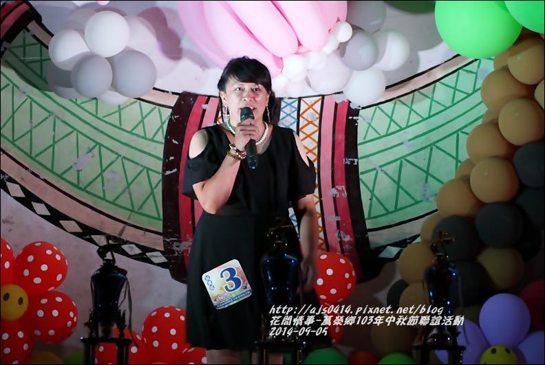 103年萬榮鄉中秋節聯誼活動36.jpg