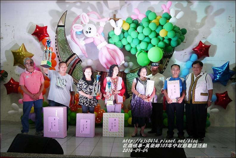 103年萬榮鄉中秋節聯誼活動42.jpg