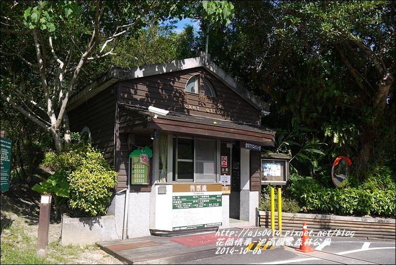 2014-10-池南國家森林公園1.jpg