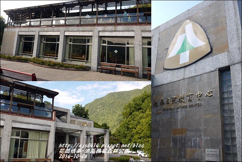 2014-10-池南國家森林公園3.jpg