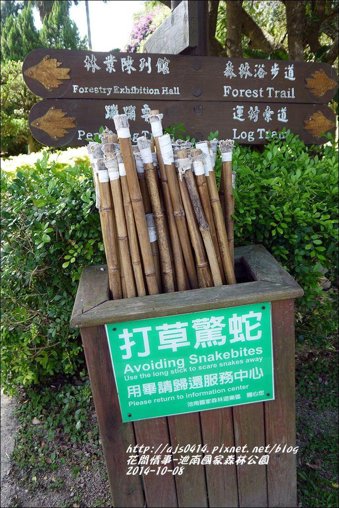 2014-10-池南國家森林公園9.jpg