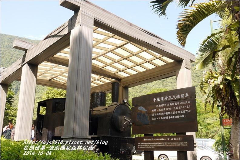 2014-10-池南國家森林公園10.jpg