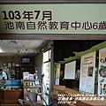 2014-10-池南國家森林公園16.jpg