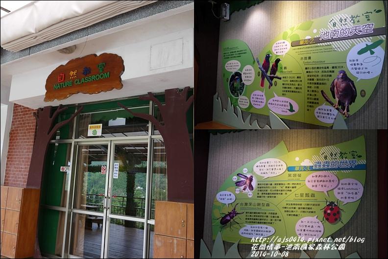 2014-10-池南國家森林公園33.jpg